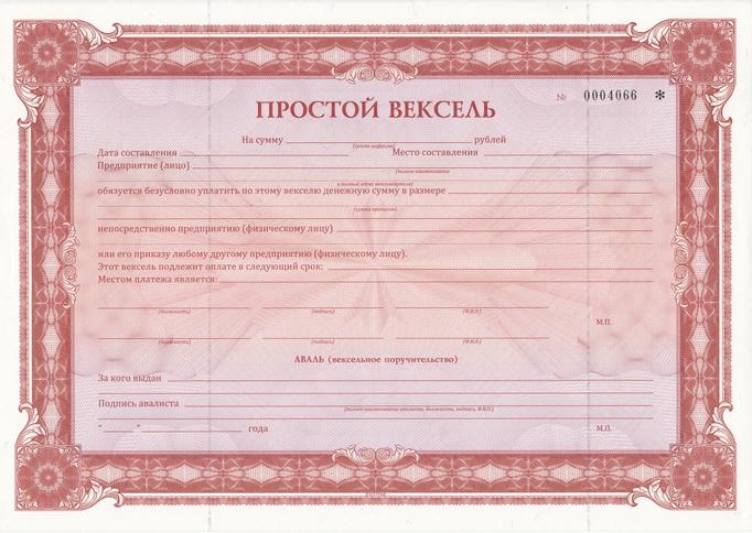 бланки векселей Vksl Narod Ru - фото 8