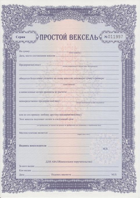 бланки векселей Vksl Narod Ru - фото 3