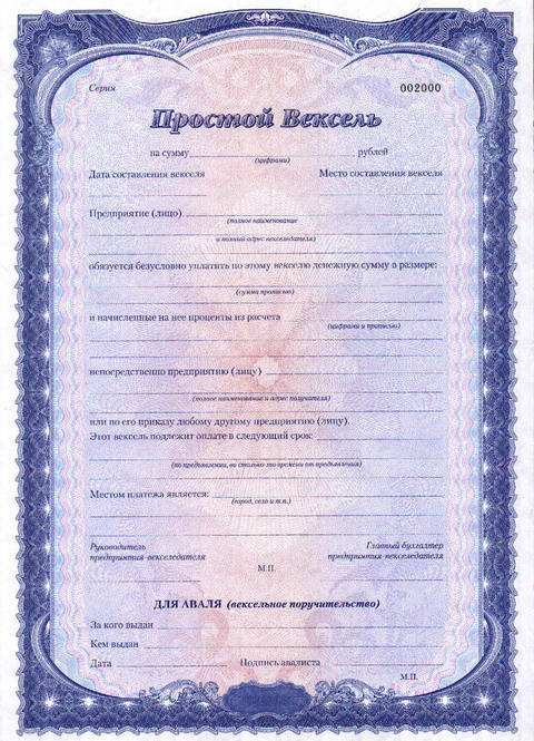 бланки векселей Vksl Narod Ru - фото 5